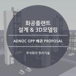 ADNOC OPP 배관 PROPOSAL / 삼성엔지니어링