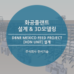DBNR Mexico FEED Project [HDN Unit] 설계 / 삼성엔지니어링