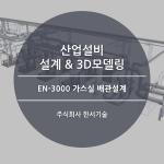 EN-3000 가스실 배관설계 / 프렉스에어코리아
