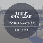 KOC JPF#4 Piping 입찰 설계 / 삼성엔지니어링