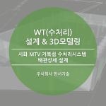 시화 MTV 거북섬 수처리시스템 배관상세 설계 / 테크로스 워터솔루션