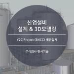 여수 Y2C Project UTOS Area / GS건설