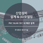 PKC 9LHN SEC 내 배관 설계 / 프렉스에어코리아