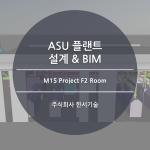 청주 M15 Project F2 Room (Design & B.I.M) / 린데코리아