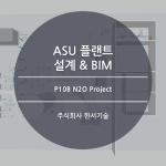 파주 P10B N2O Project (Design & B.I.M) / 린데코리아