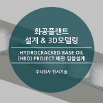 Hydrocracked  Base Oil(HBO) Project 배관 입찰설계 / 현대엔지니어링