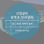SDC내 8L 정제기 설계 / 프렉스에어코리아
