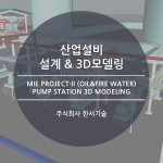 MIE Project-II (Oil & Fire Water) Pump Station 3D Modeling / 삼성물산