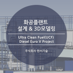 Ultra Clean Fuel (UCF) Diesel Euro V Project 배관설계 / 현대엔지니어링