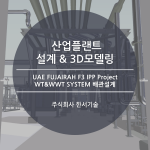 UAE FUJAIRAH F3 IPP Project WT&WWT SYSTEM 배관설계 / 삼성물산