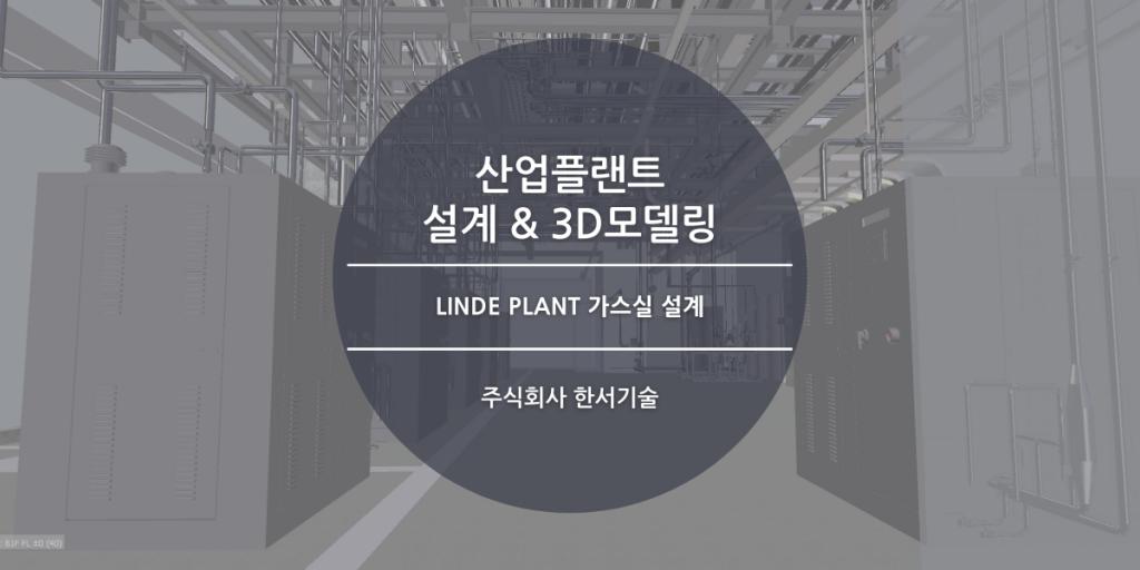 LINDE PLANT 가스실 설계 (평택고덕)
