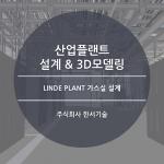 LINDE PLANT 4분할 가스실 설계 (평택고덕)